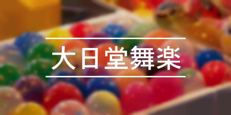 大日堂舞楽 2021年 [祭の日]