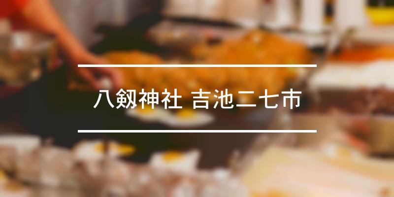 八剱神社 吉池二七市 2021年 [祭の日]