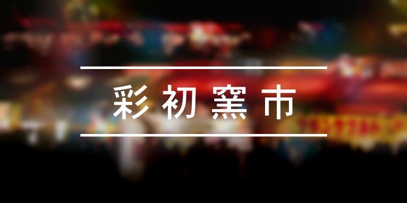 彩初窯市 2021年 [祭の日]