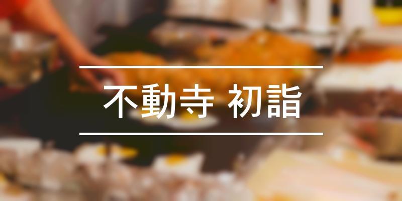 不動寺 初詣 2021年 [祭の日]