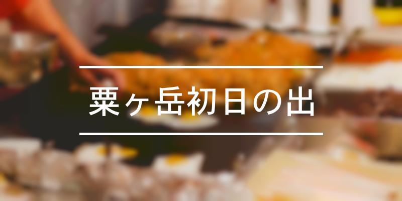粟ヶ岳初日の出 2021年 [祭の日]