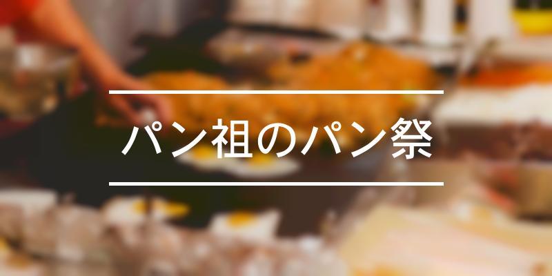 パン祖のパン祭 2021年 [祭の日]