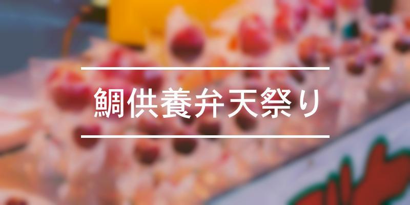 鯛供養弁天祭り 2021年 [祭の日]
