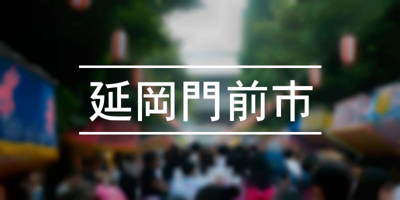 延岡門前市 2021年 [祭の日]