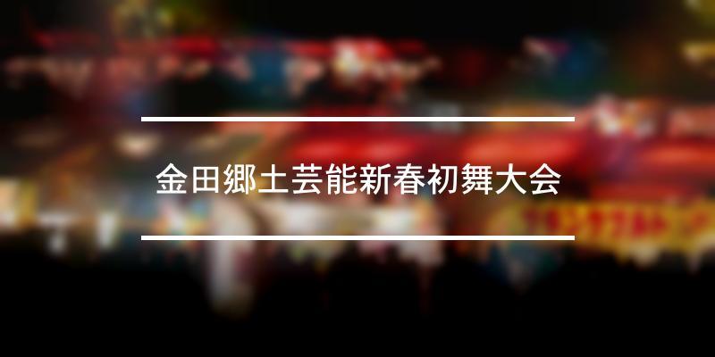 金田郷土芸能新春初舞大会 2021年 [祭の日]