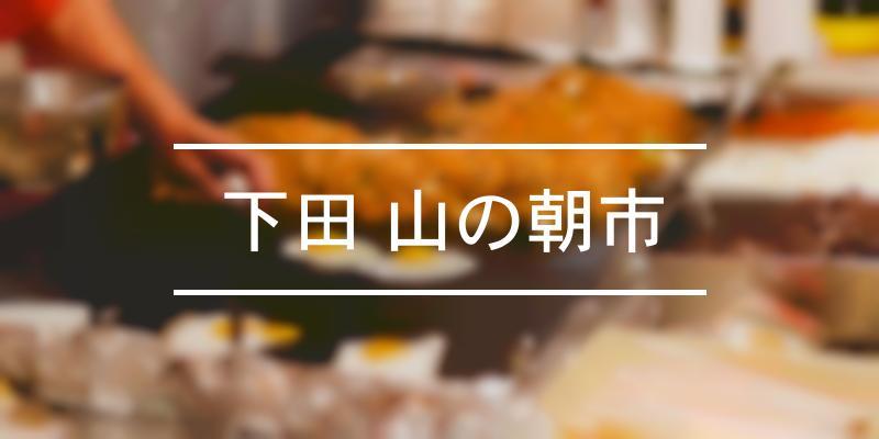 下田 山の朝市 2021年 [祭の日]