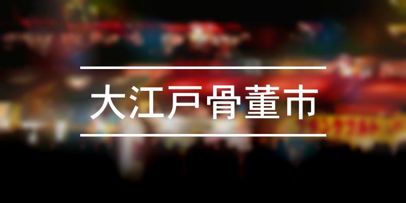 大江戸骨董市 2021年 [祭の日]