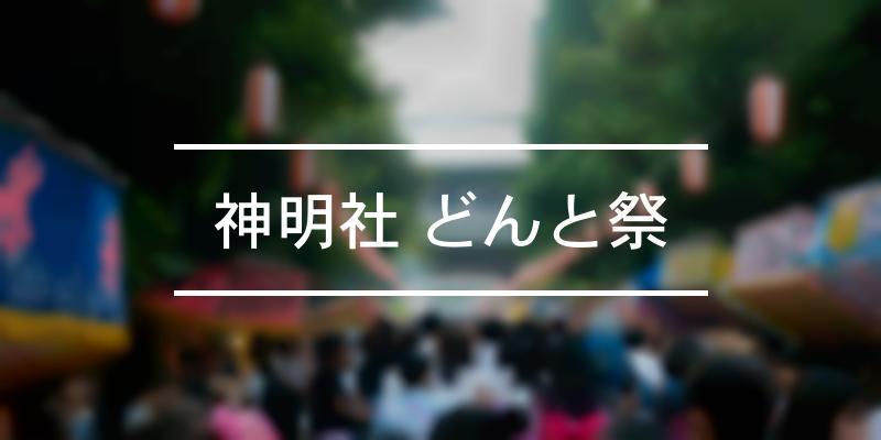 神明社 どんと祭 2021年 [祭の日]