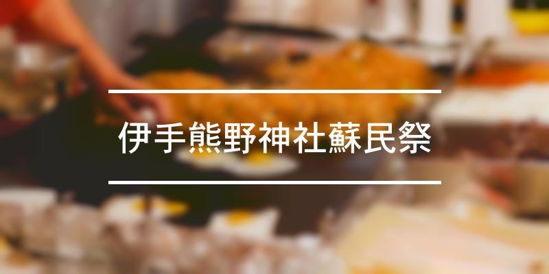 伊手熊野神社蘇民祭 2021年 [祭の日]
