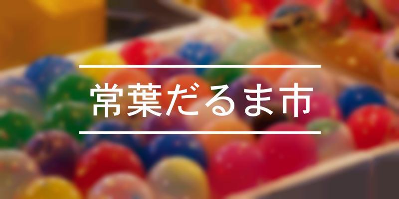 常葉だるま市 2021年 [祭の日]
