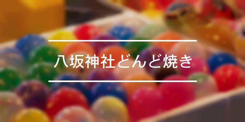 八坂神社どんど焼き 2021年 [祭の日]