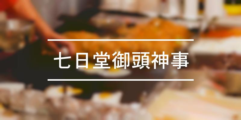七日堂御頭神事 2021年 [祭の日]