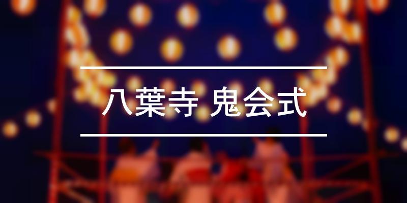 八葉寺 鬼会式 2021年 [祭の日]