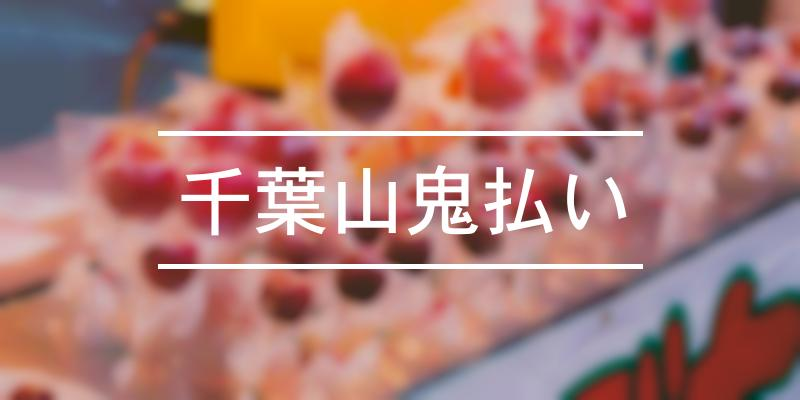 千葉山鬼払い 2021年 [祭の日]
