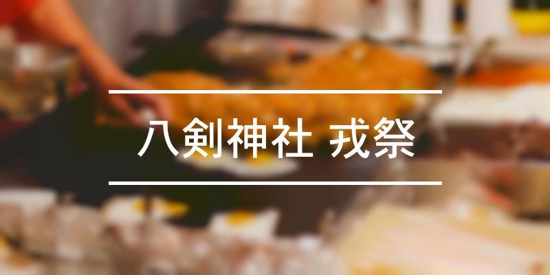 八剣神社 戎祭 2021年 [祭の日]