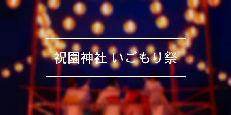 祝園神社 いごもり祭 2021年 [祭の日]