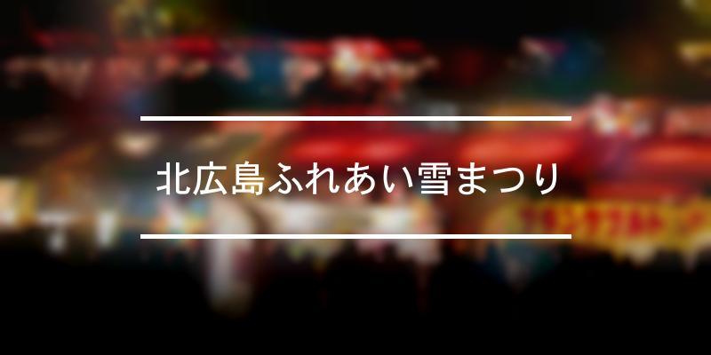 北広島ふれあい雪まつり 2021年 [祭の日]