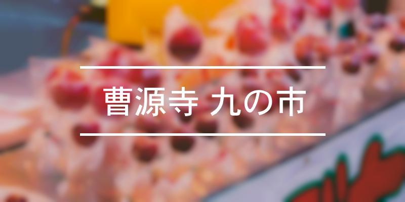 曹源寺 九の市 2021年 [祭の日]