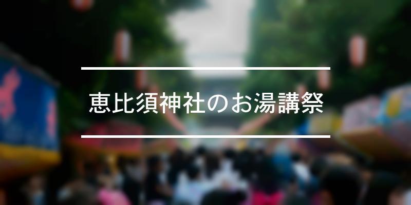 恵比須神社のお湯講祭 2021年 [祭の日]