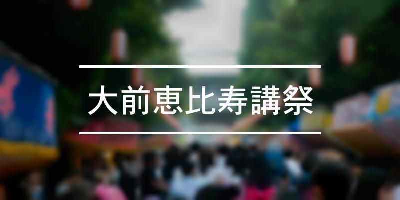 大前恵比寿講祭 2021年 [祭の日]
