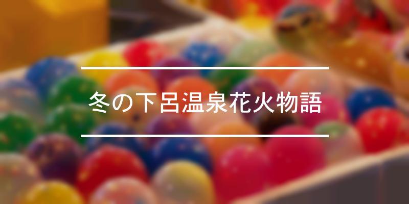 冬の下呂温泉花火物語 2021年 [祭の日]