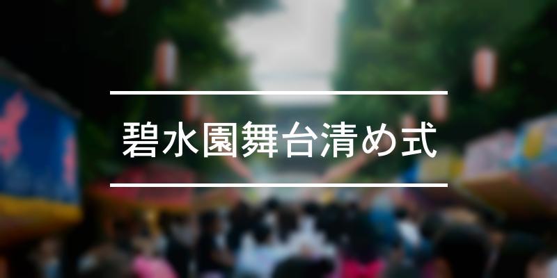 碧水園舞台清め式 2021年 [祭の日]