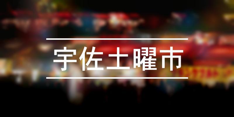 宇佐土曜市 2021年 [祭の日]
