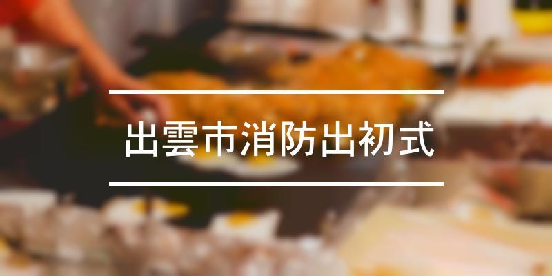 出雲市消防出初式 2021年 [祭の日]