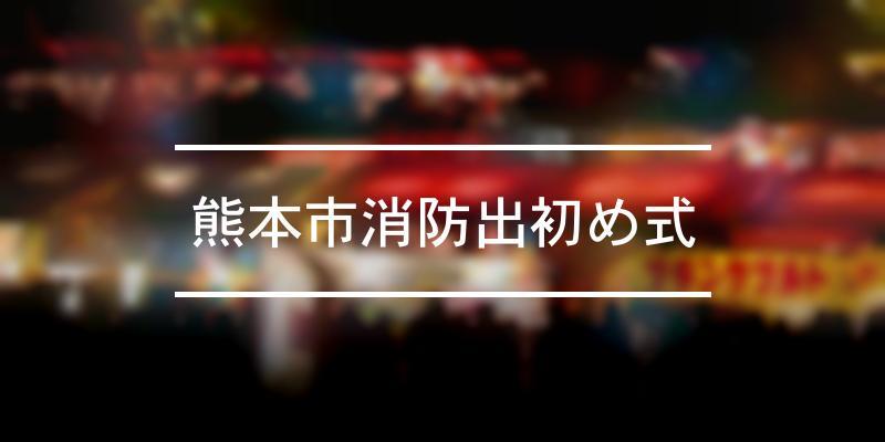 熊本市消防出初め式 2021年 [祭の日]