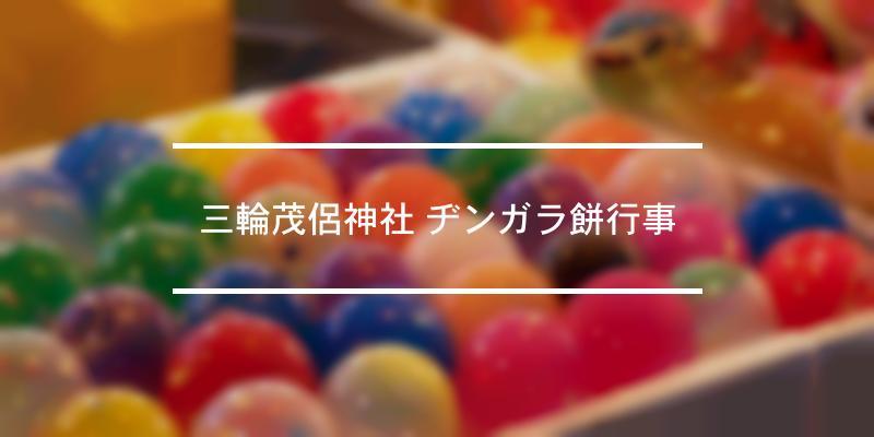 三輪茂侶神社 ヂンガラ餅行事 2021年 [祭の日]