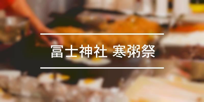 冨士神社 寒粥祭 2021年 [祭の日]