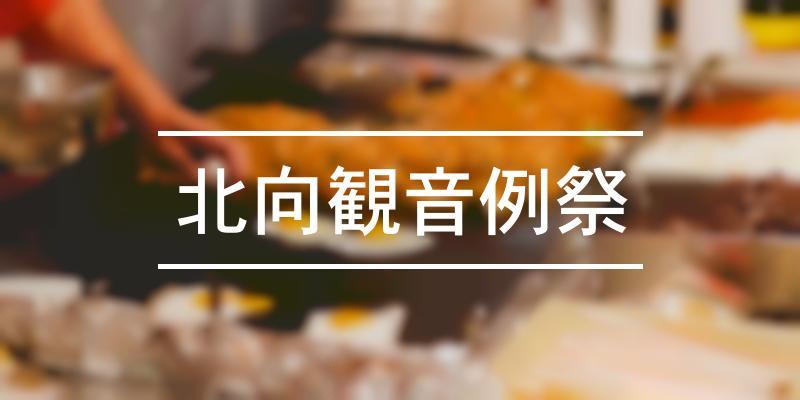 北向観音例祭 2021年 [祭の日]