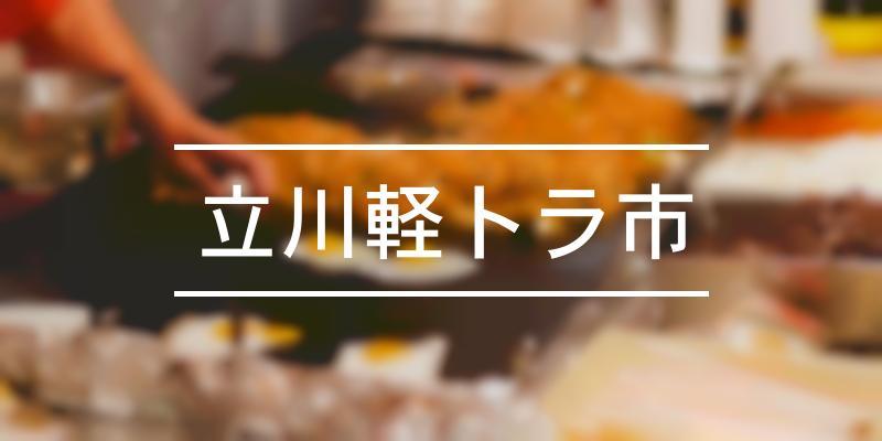 立川軽トラ市 2021年 [祭の日]