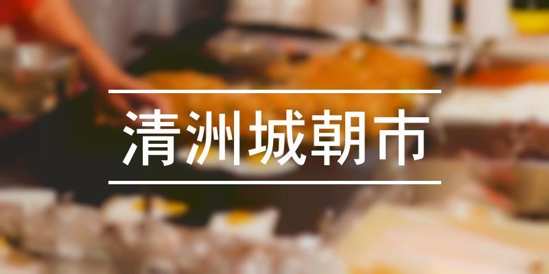 清洲城朝市 2021年 [祭の日]