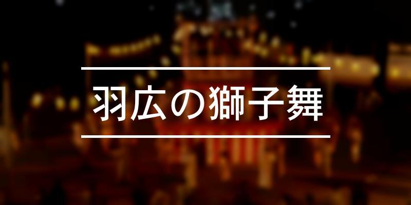 羽広の獅子舞 2021年 [祭の日]