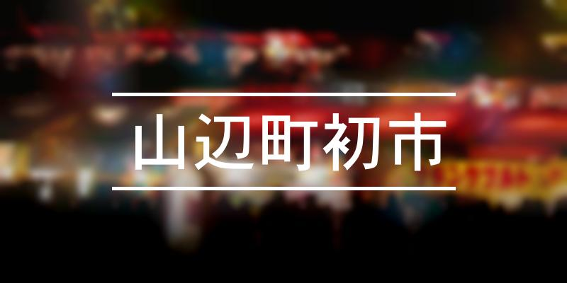 山辺町初市 2021年 [祭の日]