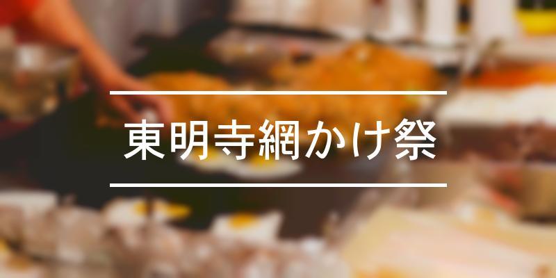 東明寺網かけ祭 2021年 [祭の日]
