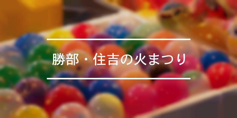 勝部・住吉の火まつり 2021年 [祭の日]