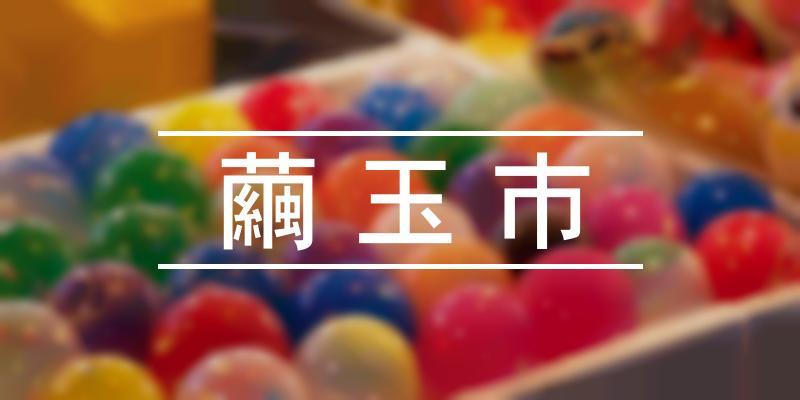 繭玉市 2021年 [祭の日]