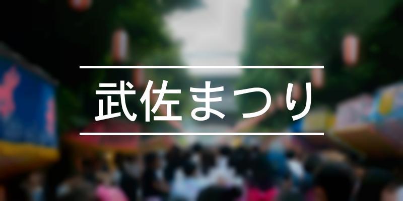武佐まつり 2021年 [祭の日]