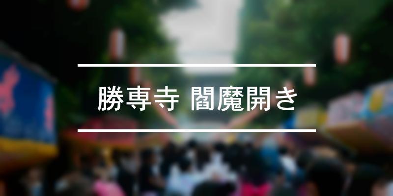 勝専寺 閻魔開き 2021年 [祭の日]