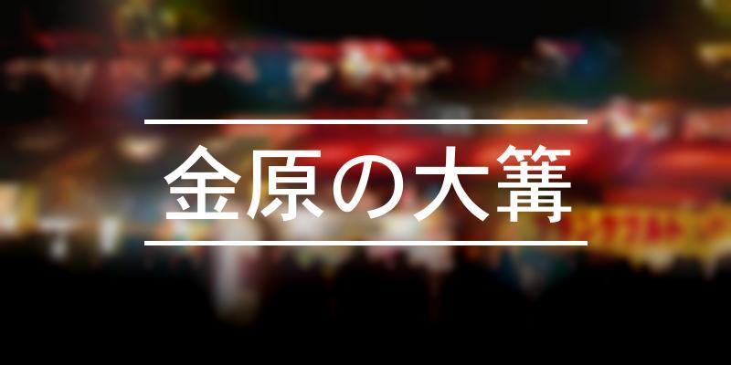 金原の大篝 2021年 [祭の日]