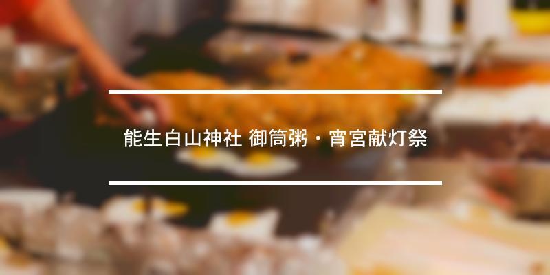 能生白山神社 御筒粥・宵宮献灯祭 2021年 [祭の日]