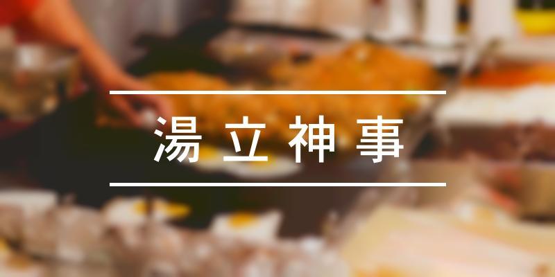 湯立神事 2021年 [祭の日]