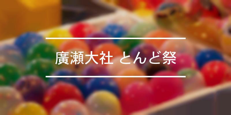 廣瀬大社 とんど祭 2021年 [祭の日]