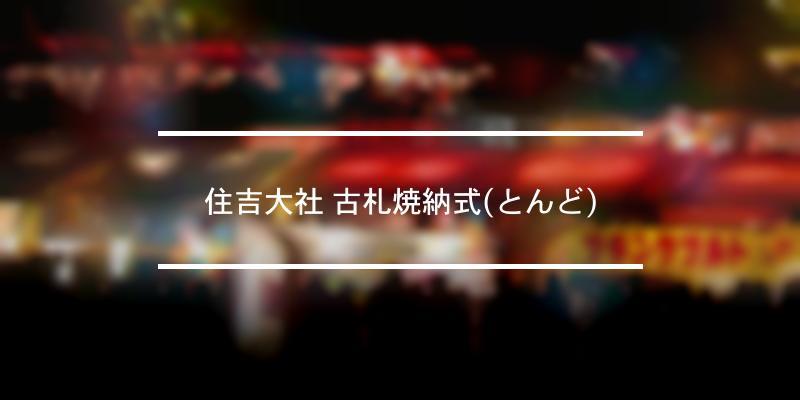 住吉大社 古札焼納式(とんど) 2021年 [祭の日]