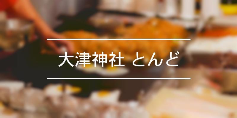 大津神社 とんど 2021年 [祭の日]