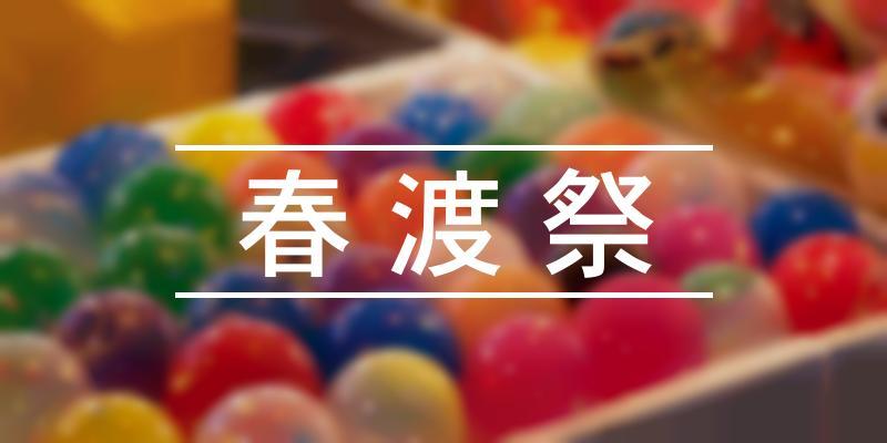 春渡祭 2021年 [祭の日]