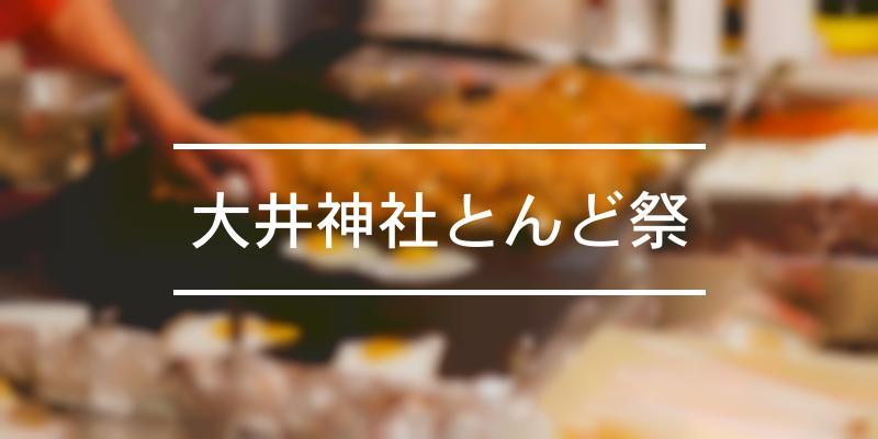 大井神社とんど祭 2021年 [祭の日]