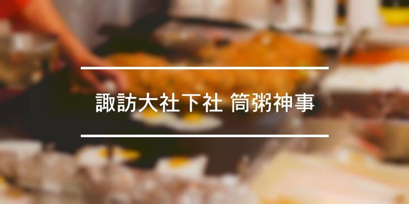 諏訪大社下社 筒粥神事 2021年 [祭の日]